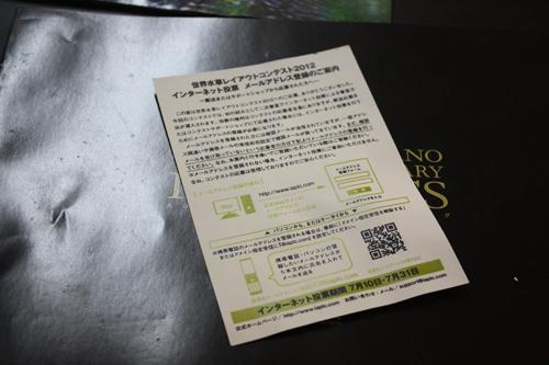 ADA世界水草レイアウトコンテスト2012 東海 岐阜 熱帯魚 水草 観葉植物販売 Grow aquarium