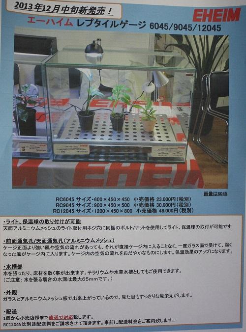エーハイム レプタイルゲージ 東海 岐阜 熱帯魚 水草 観葉植物販売 Grow aquarium