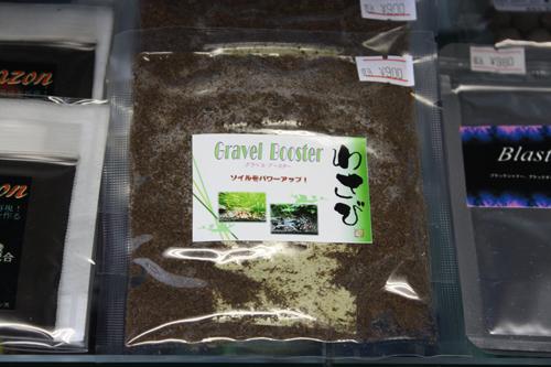 グラベルブースター 東海 岐阜 熱帯魚 水草 観葉植物販売 Grow aquarium