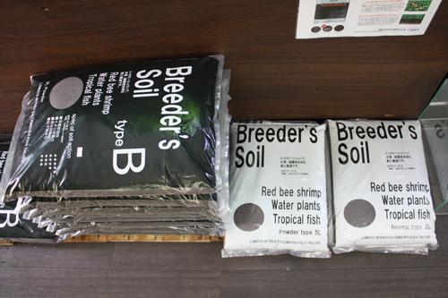 ブリーダーズソイル 東海 岐阜 熱帯魚 水草 観葉植物販売 Grow aquarium