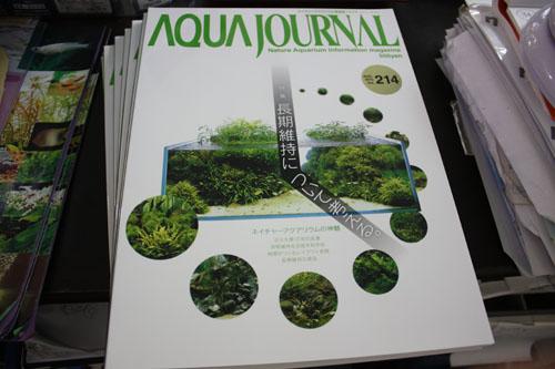 ジャーナル最新号 入荷! 東海 岐阜 熱帯魚 水草 観葉植物販売 Grow aquarium