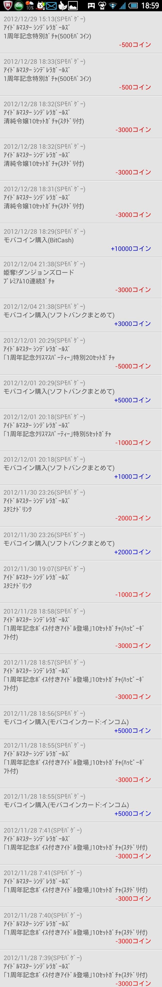 2012-12-29-18-59-21.jpg