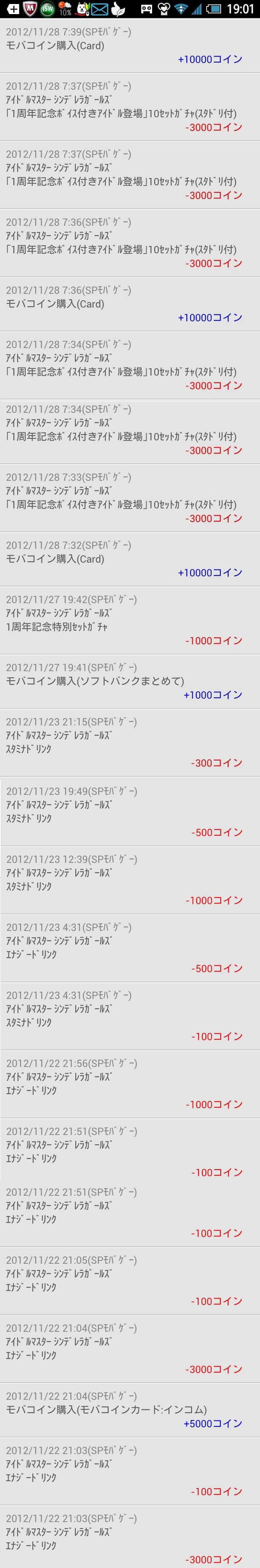 2012-12-29-19-01-39.jpg