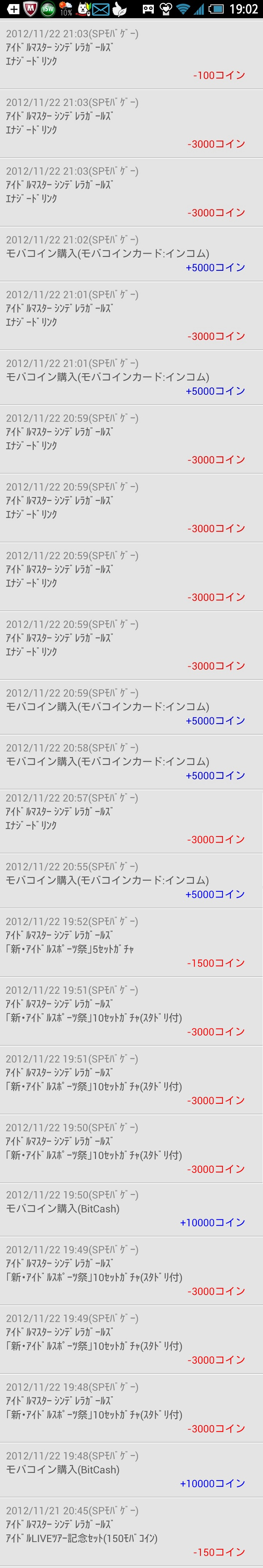 2012-12-29-19-02-57.jpg