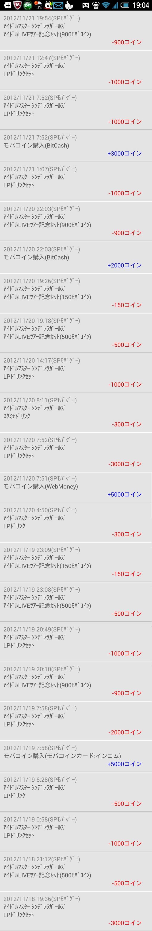 2012-12-29-19-04-14.jpg