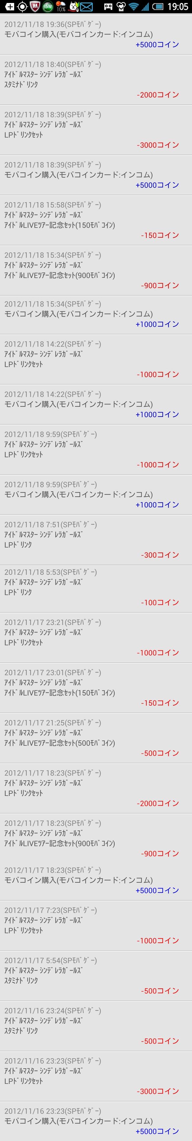 2012-12-29-19-05-14.jpg