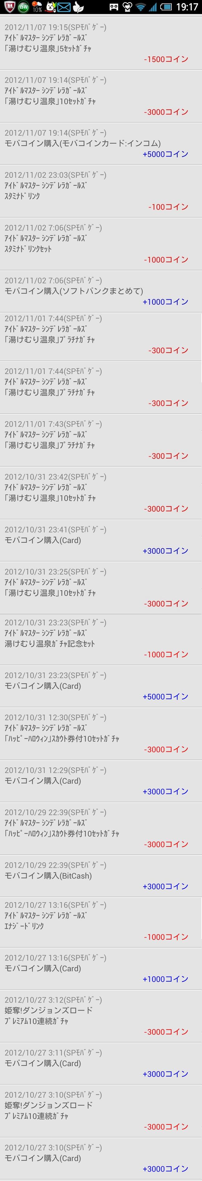 2012-12-29-19-17-22.jpg