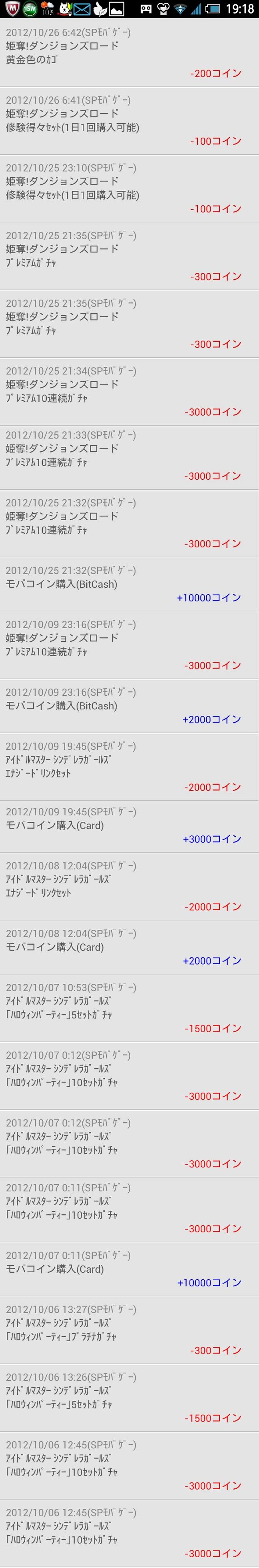 2012-12-29-19-18-41.jpg