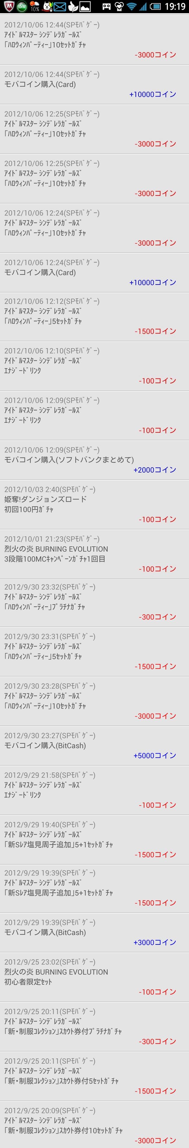 2012-12-29-19-19-39.jpg