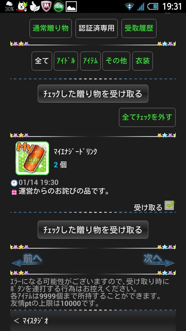 2013-01-14-19-31-51.jpg