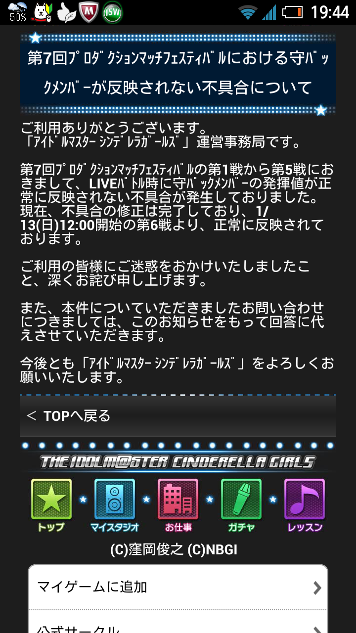 Screenshot_2013-01-13-19-44-13.png