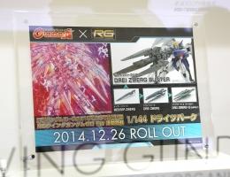 ガンプラEXPOワールドツアージャパン2014 0611