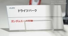 ガンプラEXPOワールドツアージャパン2014 0612