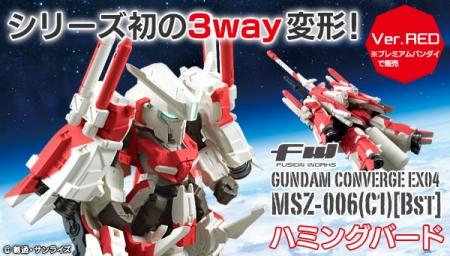 FW GUNDAM CONVERGE EX04 ハミングバード(Ver.RED)b
