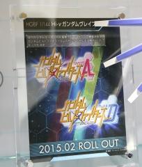 ガンプラEXPOワールドツアージャパン2014 1104