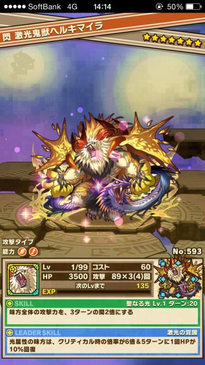 【サモンズボード 】 閃 ヘルキマイラ!!!