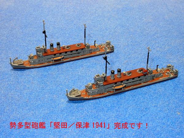 001_katata1942_09.jpg