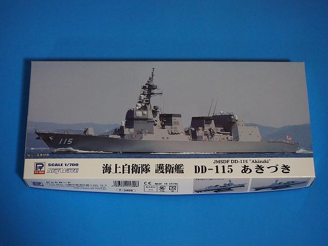 003_DD-115akiduki2013_00.jpg