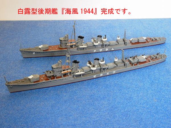 004_umikaze1944_14.jpg