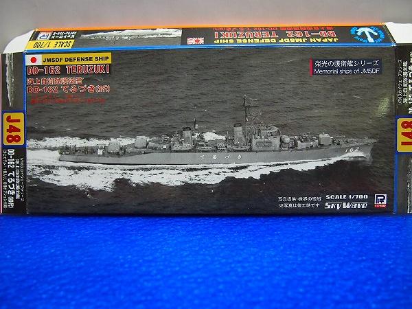 003_DD-162てるづき1985_00