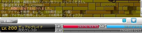 DB200事故