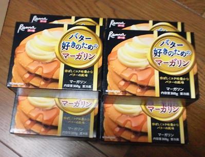 バター好きのためのマーガリン
