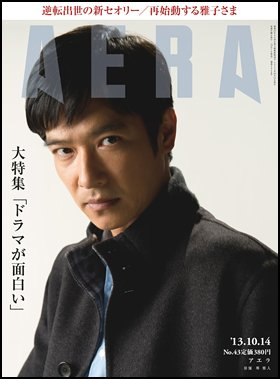 「AERA」