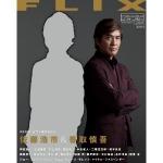 「FLIX」12月号