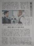 「コールド・ウォー」朝日夕刊