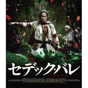 「セデック・バレ」DVD