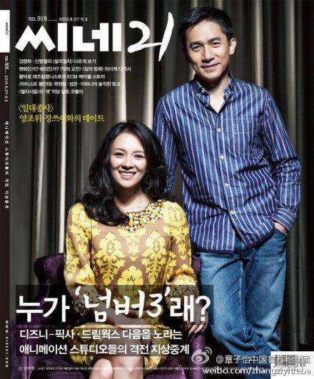 トニーさん@韓国の雑誌