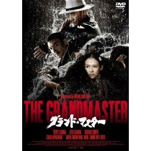 「グランド・マスター」DVD版
