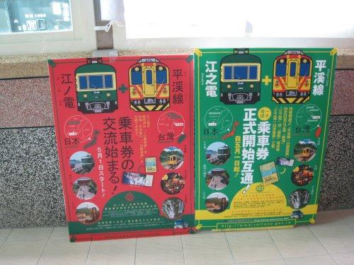 平渓線と江ノ電
