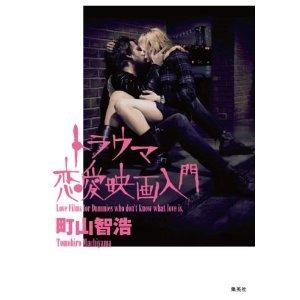 「トラウマ恋愛映画入門」