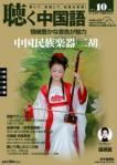 「聴く中国語」10月号