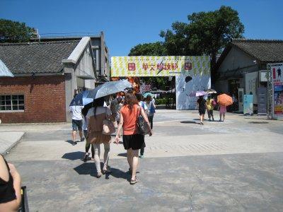 華山1914創意文化園区