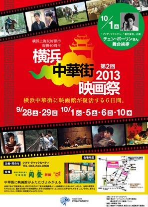 横浜中華街映画祭2013