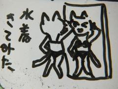 2012_0818SUNDAI19890010
