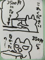 2012_1013SUNDAI19890004