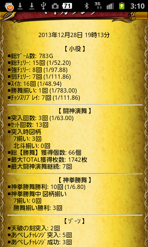 SC20140125-031028.png
