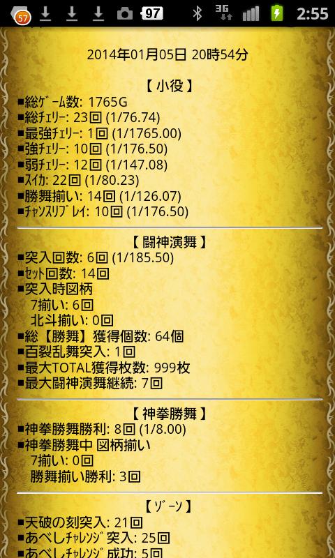 SC20140131-025539.png