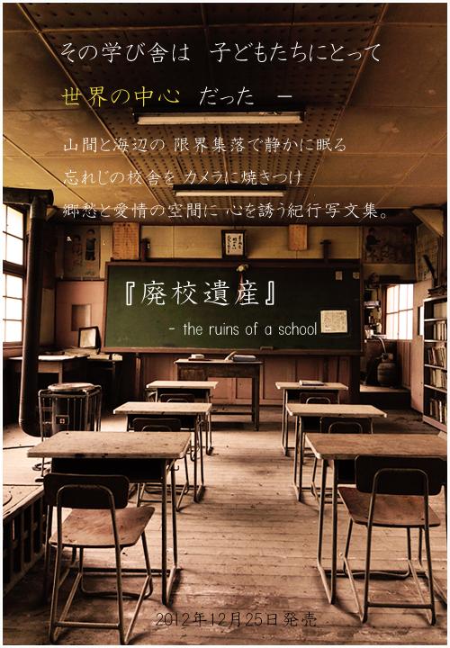 廃校遺産表紙6