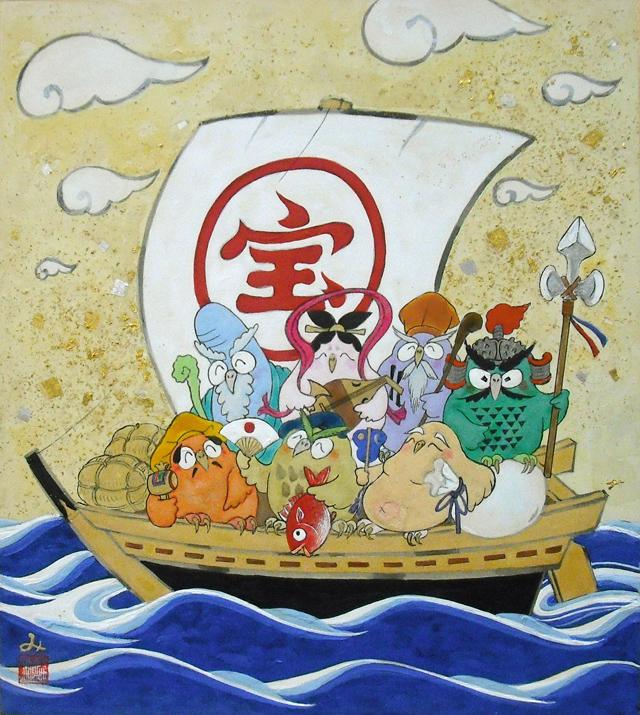 七ふくろう宝船横(小)