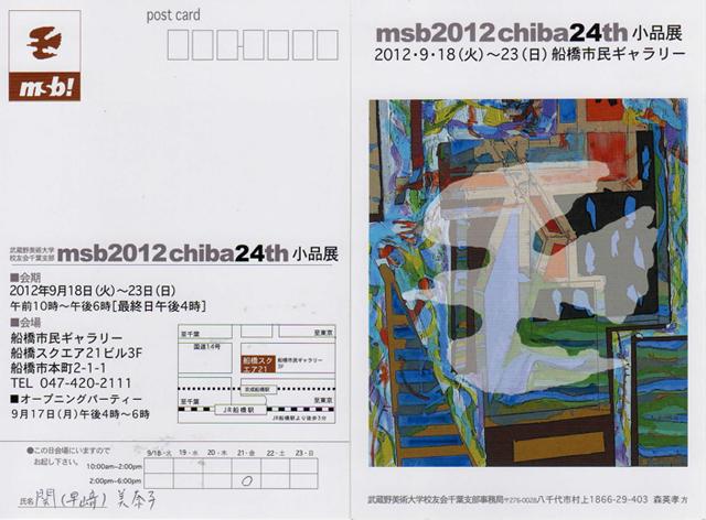 msb2012.jpg