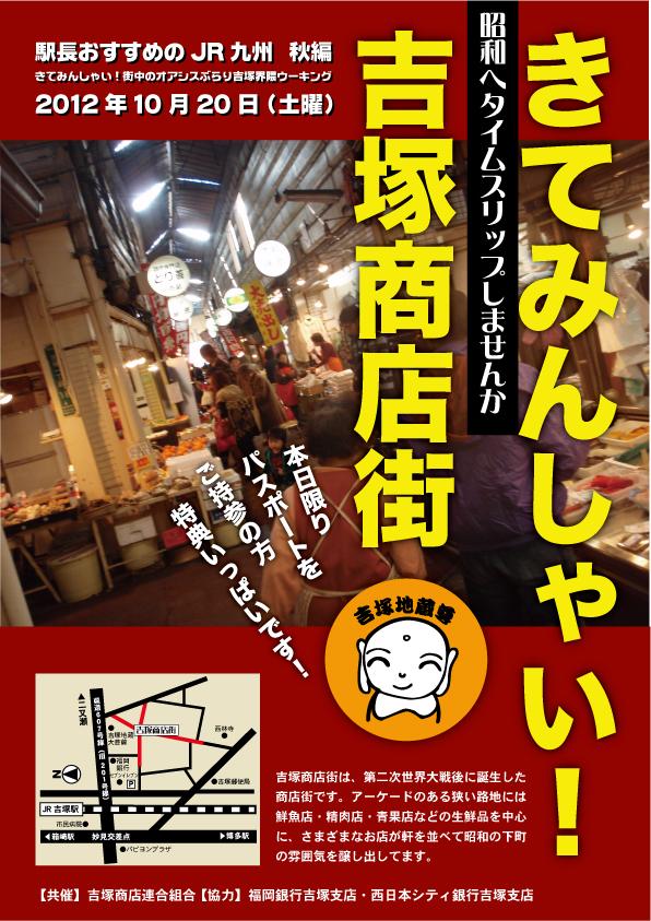 吉塚商店街ポスター2