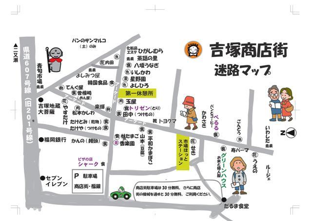 吉塚商店街マップ25年2_02