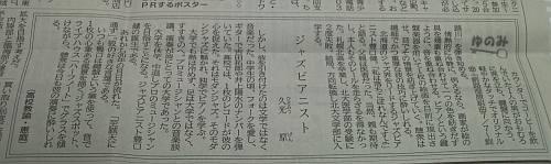 20120703chitose_minpo.jpg
