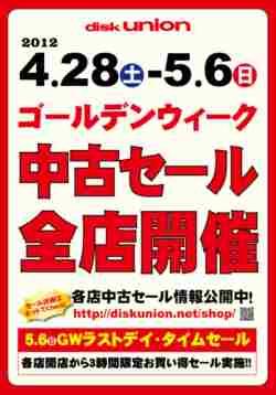 DiskUnionGW2012.jpg
