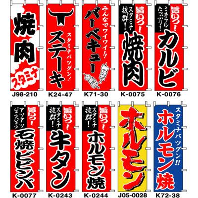 menu_nobori2.jpg