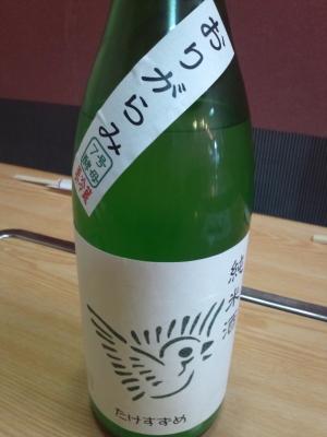 新酒 001